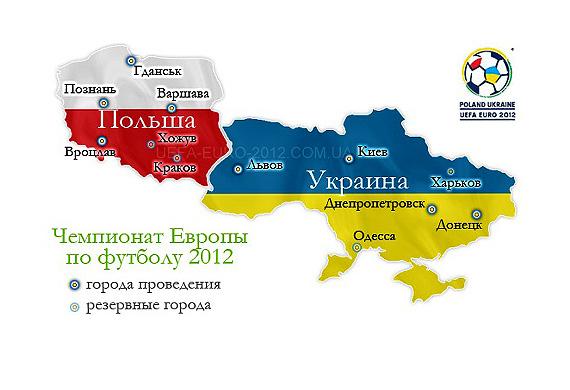 "Футбол. День тишины накануне EURO-2012, а завтра в ""бой"""