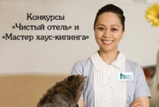 best-housekeeping