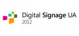 Конференция: Digital Signage UA 2012