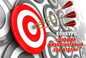 Конкурс лучший маркетинговый ход