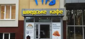В Ровно открылось шведское кафе Fika