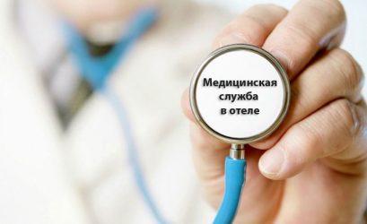Медицинская служба в отеле