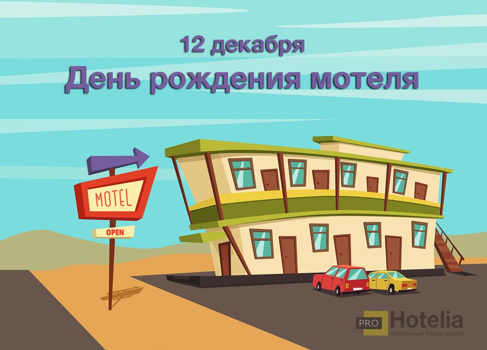 День рождения Мотеля