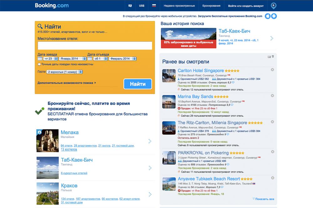 Booking.com-2014