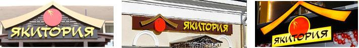 yakitoriya-logo-facades-old