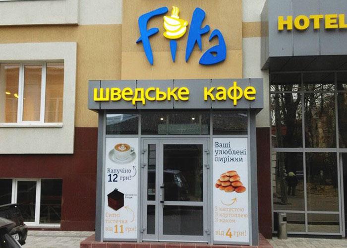 Fika-Reikartz