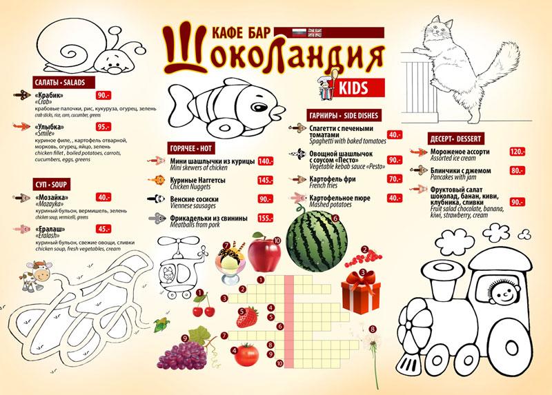 Детское меню в ресторане