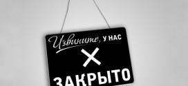 Как справляются с кризисом украинские рестораторы?