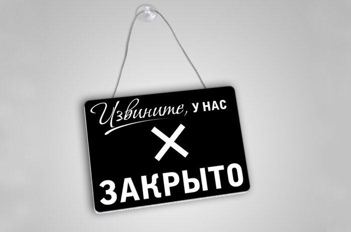 Закрытие ресторанов и кафе в Киеве
