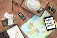 Туристические тенденции Яндекс