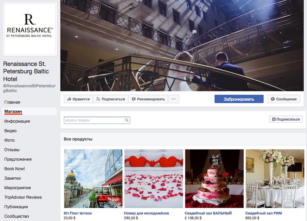 Hotel-online-shop-FB