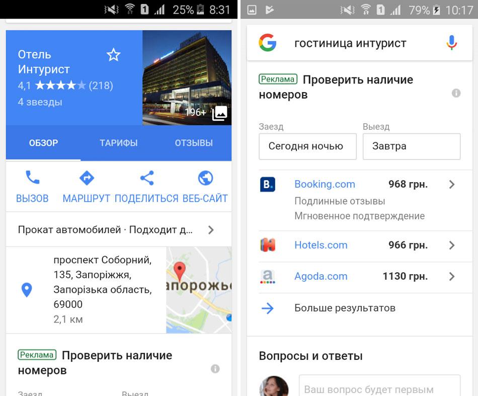 Google панель знаний для отелей