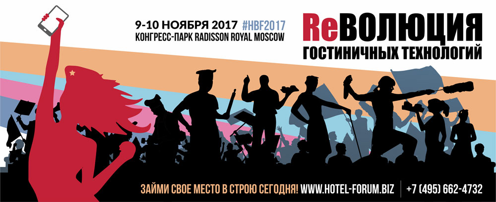 Hotel-Business-Forum-2017-Moscow