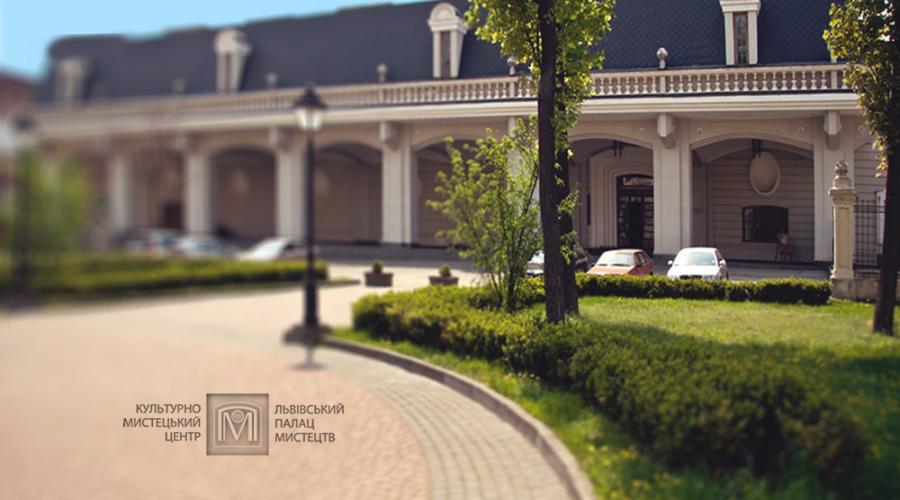 Львовский дворец искусств