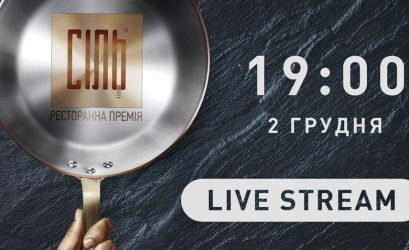 Премия СОЛЬ онлайн трансляция