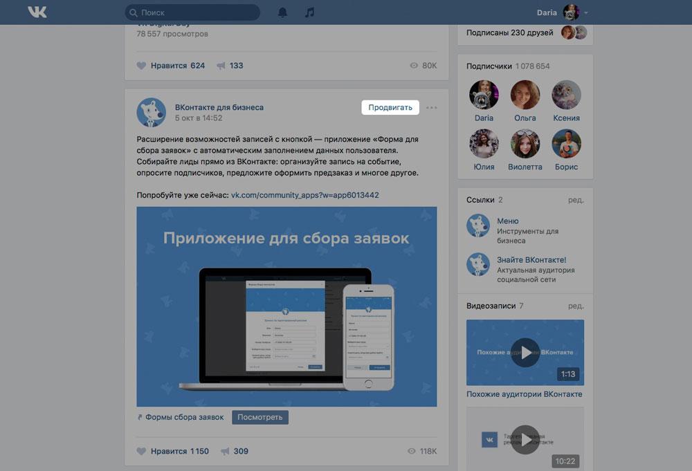 Кнопка «Продвигать» во «ВКонтакте»