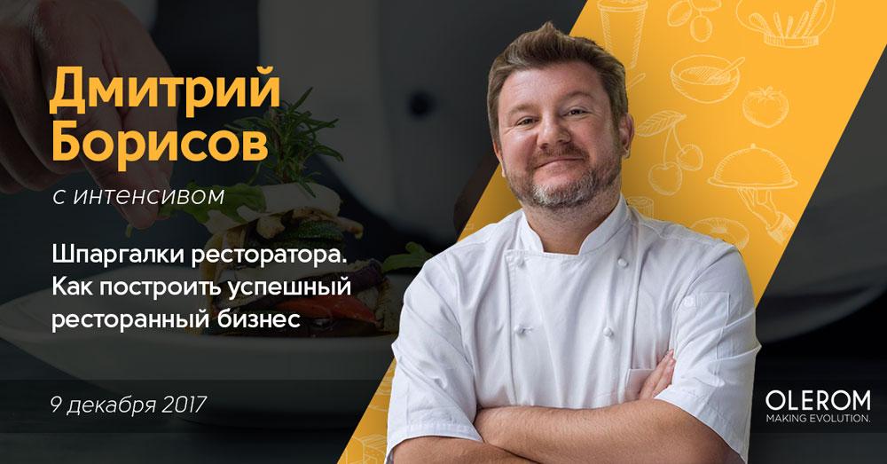 Дмитрий Борисов Шпаргалки ресторатора