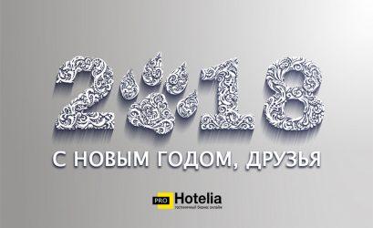 С Новым годом, Друзья