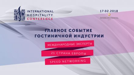 International Hospitality Conference