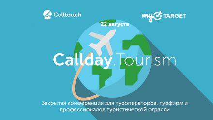 Callday.Tourism-2018