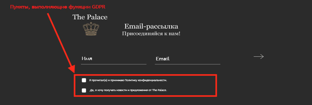 GDPR-и-Email-marketing