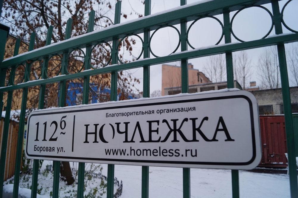 Благотворительность и отели
