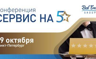Конференция «Сервис на 5 звезд»