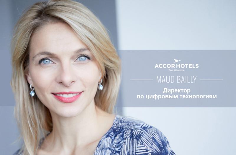 Maud Bailly Директор по цифровым технологиям AccorHotels