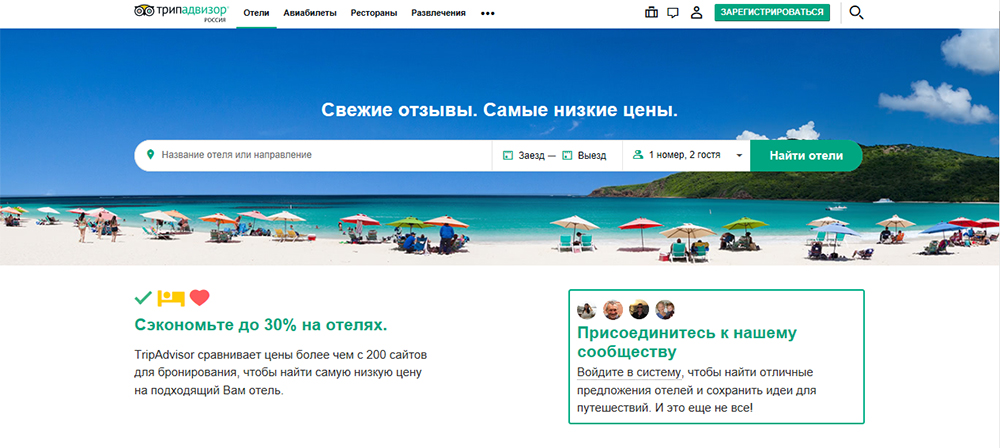 TripAdvisor current version