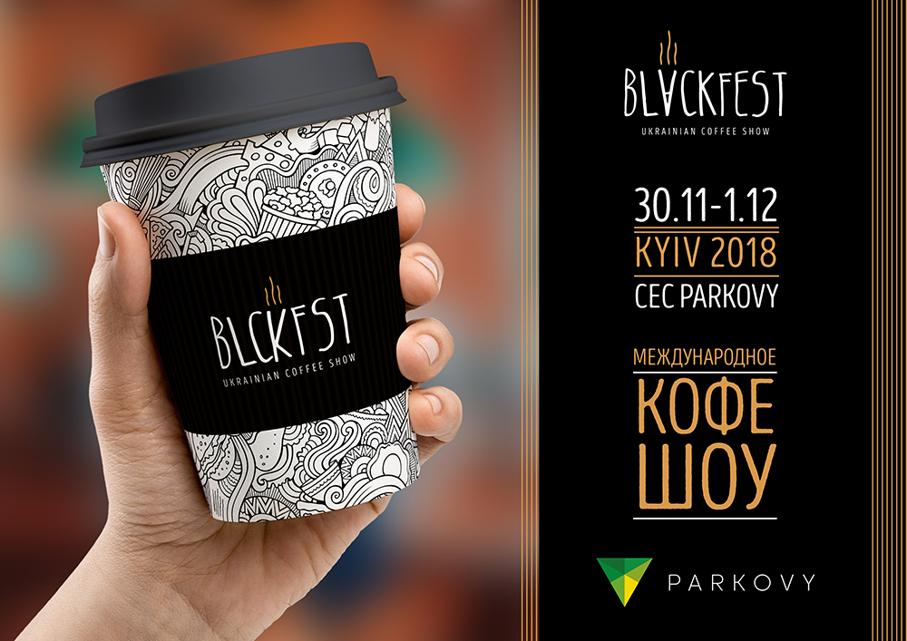 Кофе как бизнес: BLACKFEST Ukrainian Coffee Show