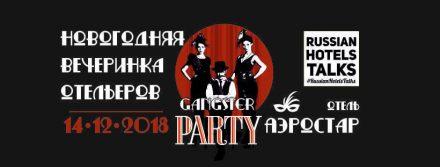 Традиционная Новогодняя вечеринка отельеров RUSSIAN HOTELS TALKS
