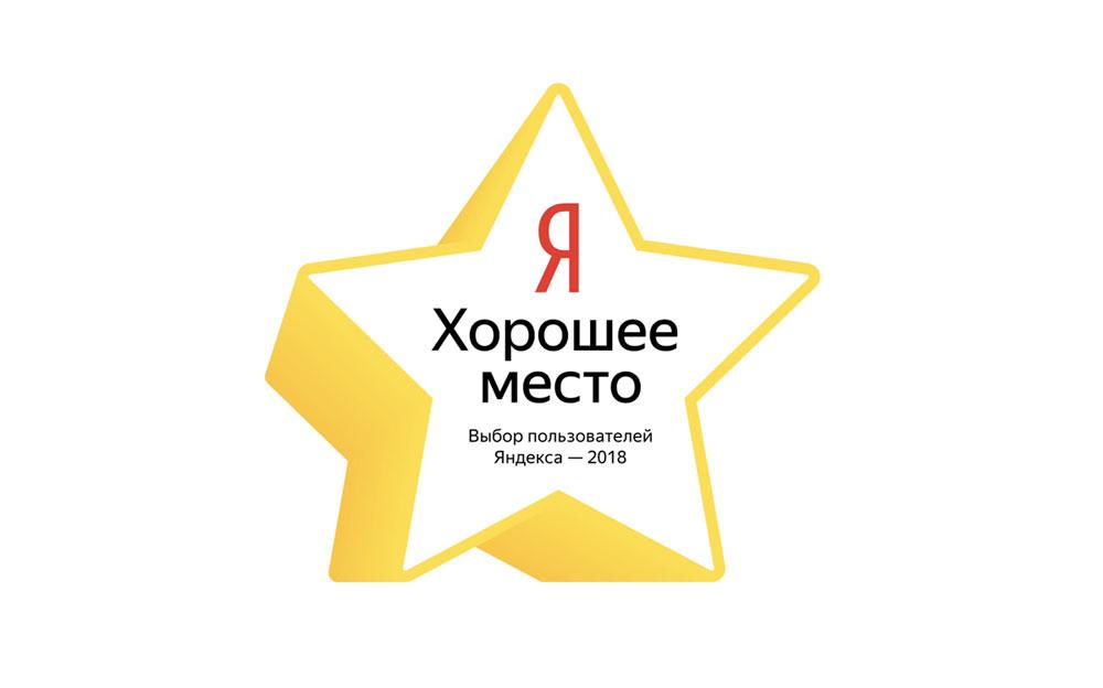Яндекс Хорошее место