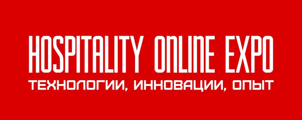 HOSPITALITY ONLINE EXPO – ОСЕНЬ 2019