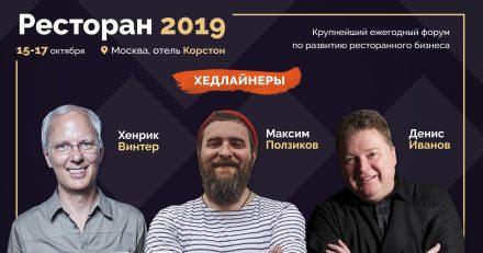 Российская неделя ресторанного бизнеса 2019