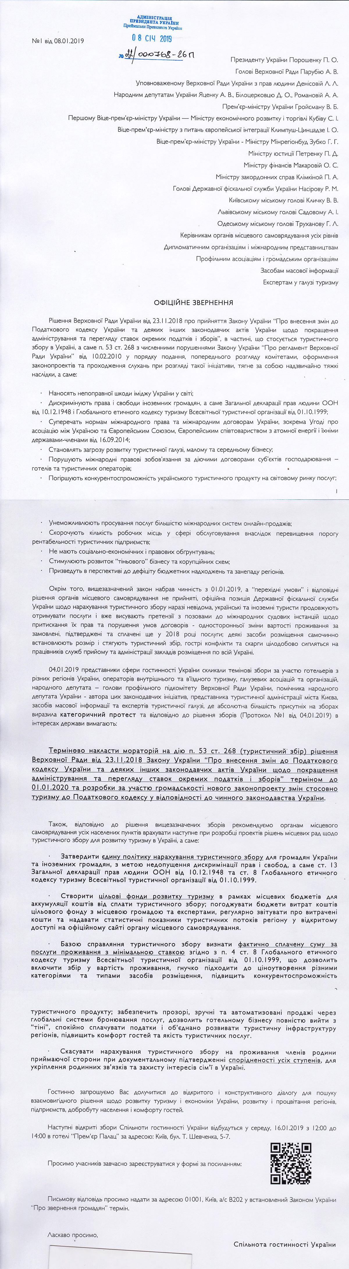 туристический сбор украина