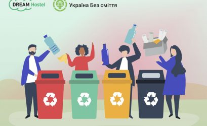 Проект «Україна без сміття» и компания DREAM Hostels вместе внедряют систему сортировки мусора в хостелах