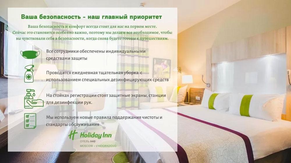 Меры безопасности в отелях